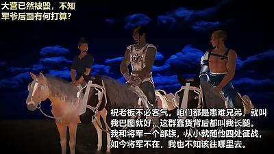 黄蓉襄阳后记018 - part 5