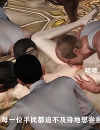 大空翼 黑兽~女神的堕落 Chinese - part 4