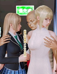 The Naive and Careless Daughter 迷糊的女兒 Chapter 5 - Obscene Chikan Chapter 猥褻痴漢篇 Chinese - part 5