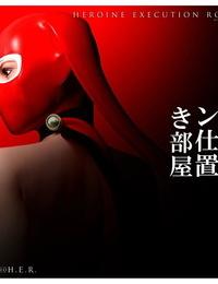 Marider Heroine Shioki Heya - Heroine Execution Room Kekko Kamen- Maboroshi Panty - part 3